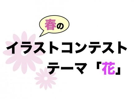 春のイラストコンテスト テーマ「花」