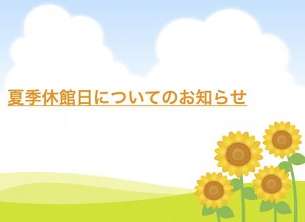 夏季休館日について