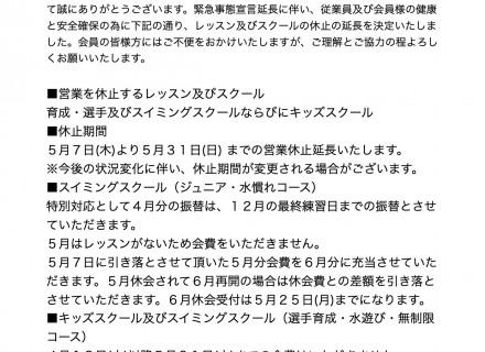 緊急事態宣言延長による営業休止延長のお知らせ