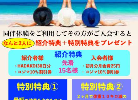 夏のダイエット応援キャンペーン始動!