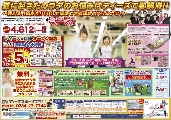 0901Ds_ashikaga_last