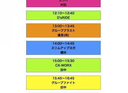 11/3(金)祝日レッスンスケジュールのお知らせ