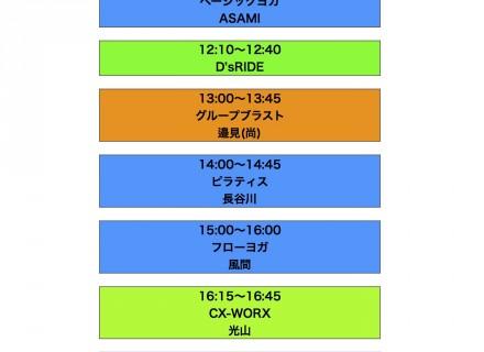 11/23(木)祝日レッスンスケジュールのお知らせ