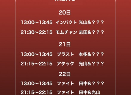 今年最後のイベント情報です。