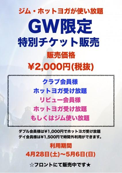 GW販売POP