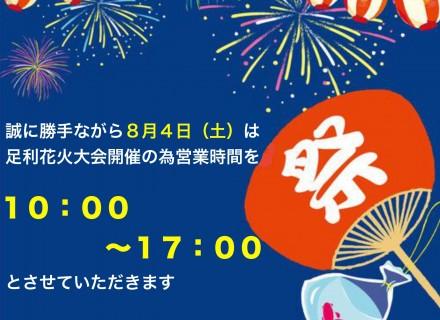 8/4(土)足利花火の営業時間について