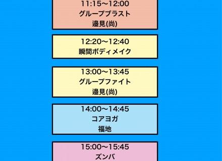8/11(土)祝日レッスンスケジュールのご案内