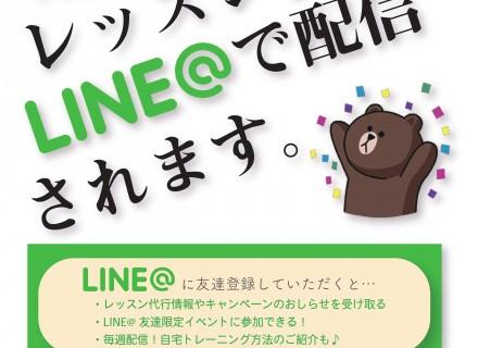 LINE@よりレッスン表が配信されます!