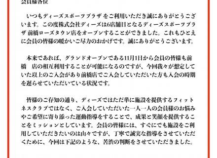 前橋店相互利用のお知らせ!