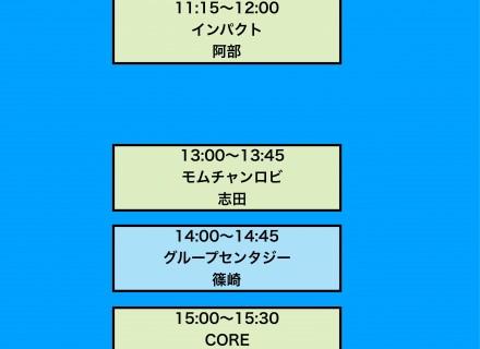11/23(金)祝日レッスンご案内