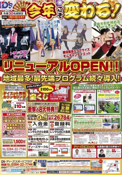 0104_0115B4tDsREBEAU_ashikaga_a