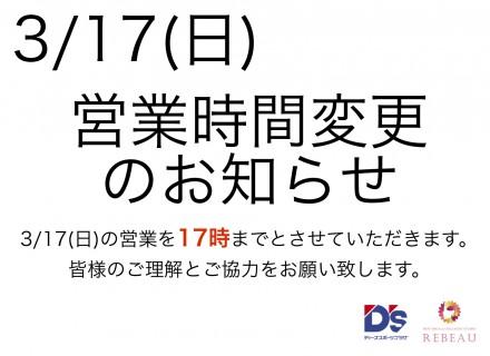3/17(日)短縮営業のお知らせ