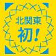 北関東初!
