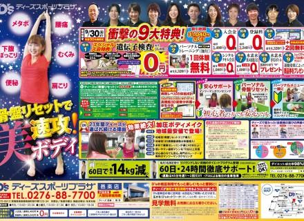 9月キャンペーン情報!