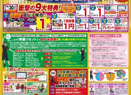 10月のキャンペーン情報のお知らせ!