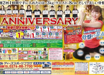11月のキャンペーン情報のお知らせ!
