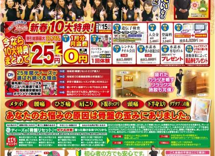 1月のキャンペーン情報のお知らせ!