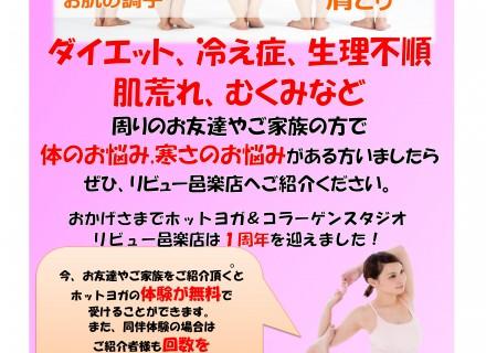 残り2週間!!REBEAU邑楽店1周年記念、同伴体験無料!!