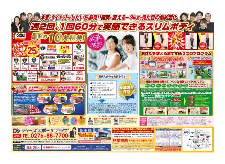 6月!入会キャンペーン!