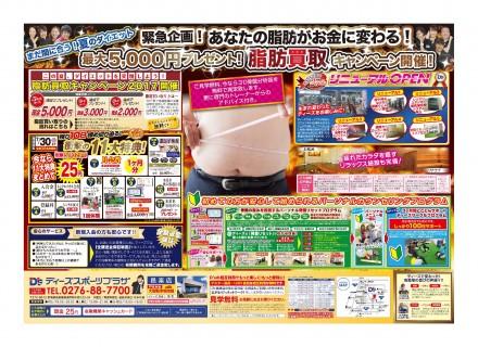 7月ダイエット応援入会キャンペーン!!