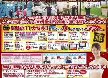 25周年記念! アニバーサリー入会キャンペーン!
