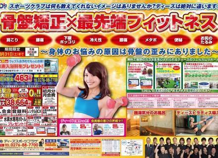 3月入会キャンペーンのお知らせ