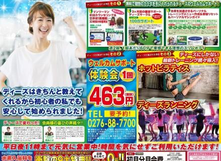 4月入会キャンペーンのお知らせ