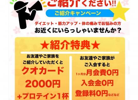 4月紹介キャンペーンのお知らせ