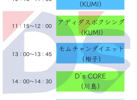 11月3日祝日レッスンスケジュールのお知らせ