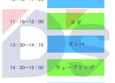 23日祝日レッスンのお知らせ