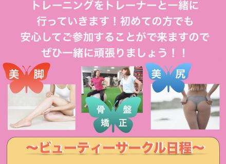 ビューティーサークルのお知らせ!!
