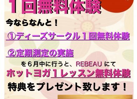 6月限定!REBEAU無料体験会開催!