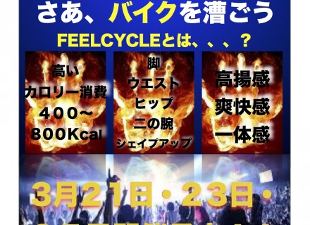 """Let""""s FEELCYCLE!!!!!!"""
