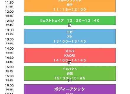 4/29日祝日レッスンスケジュール