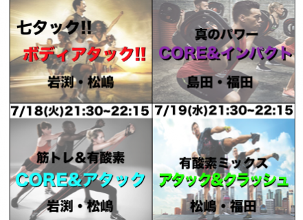 7月レッスンコラボイベント開催!!
