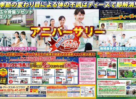 館林店オープン記念キャンペーン!!
