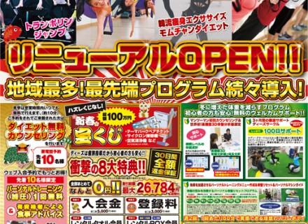1月入会キャンペーン!!