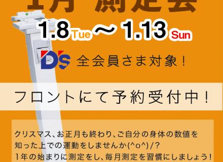 年明け1発目!1月測定会開催!