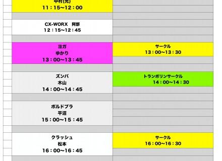 3/21(木)祝日レッスンスケジュール
